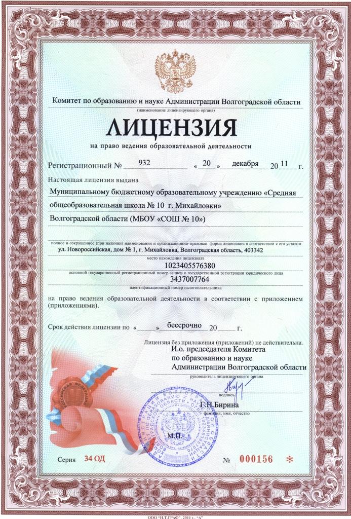 Мкоу сош №10